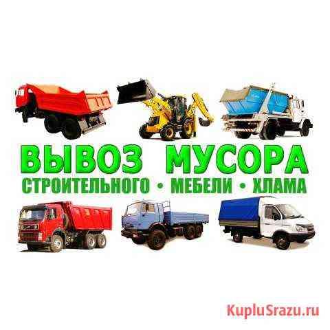 Вывоз мусора Ликино-Дулево