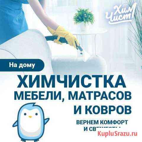 Химчистка ковров, матрасов и мягкой мебели Электросталь