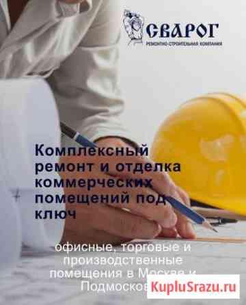 Ремонт и отделка коммерческих помещений Москва