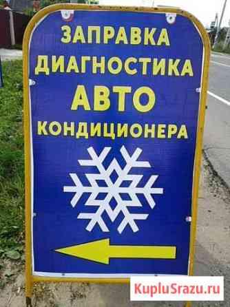 Заправка автокондиционеров Черноголовка