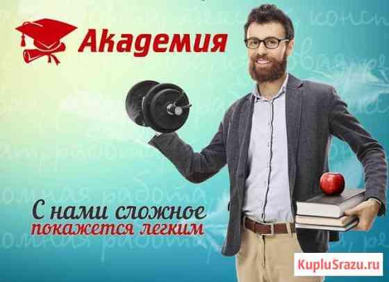 Оформим диплом, курсовую работу, отчет, реферат Москва