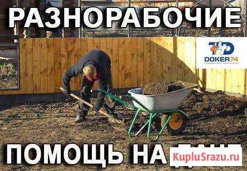 Грузчики Разнорабочие Екатеринбург