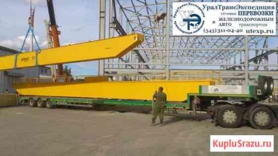 Перевозка негабаритных грузов жд и автотранспортом Екатеринбург