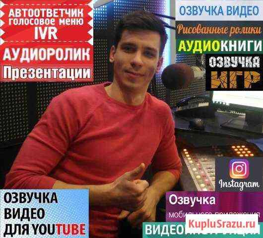 Озвучу текст Голосовое приветствие IVR Видеоролик Екатеринбург