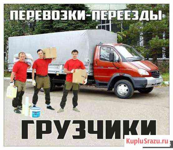 Грузчики Екатеринбург