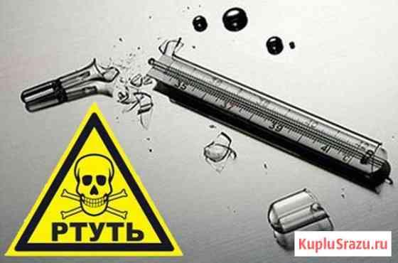 Замер Радиации, Радона, Паров ртути в квартире Челябинск