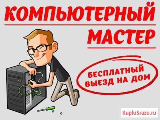 Услуги частного мастера. Ремонт компьютеров Ростов-на-Дону