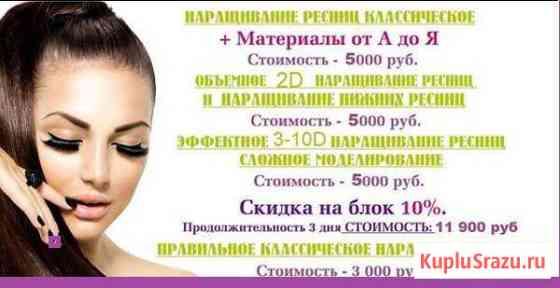 Обучение наращиванию ресниц Ростов-на-Дону