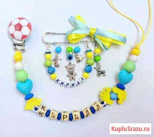 Именные булавки, браслеты, держатели на заказ Екатеринбург