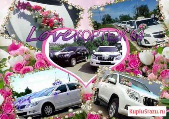 Кортеж белоснежных Chevrolet Cruze с украшением Саратов
