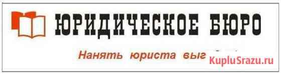 Юридические услуги Иркутск