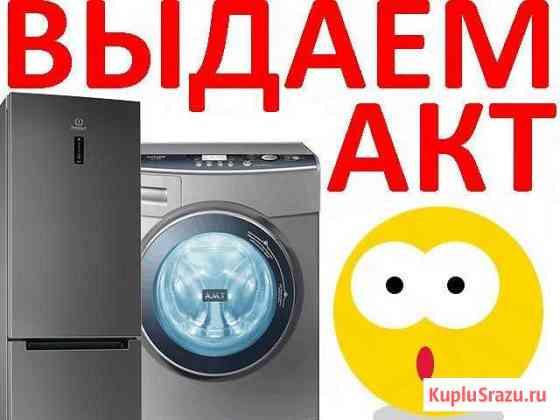 Ремонт стиральных машин - ремонт холодильников Белгород