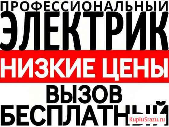 Услуги электрика от А до Я - 24/7. Электрик Оскол Старый Оскол