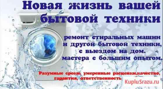 Ремонт стиральных машин и др. бытовой техники Брянск