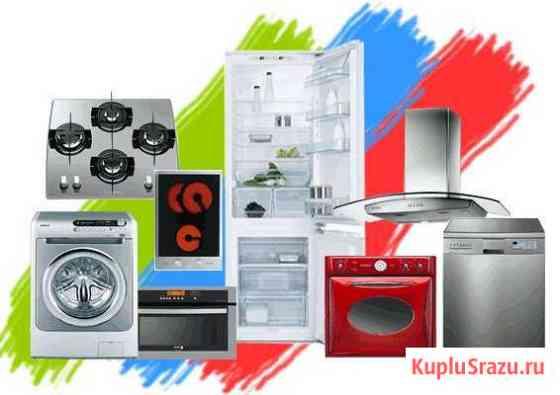 Ремонт холодильников, стиральных машин,электроплит Белгород