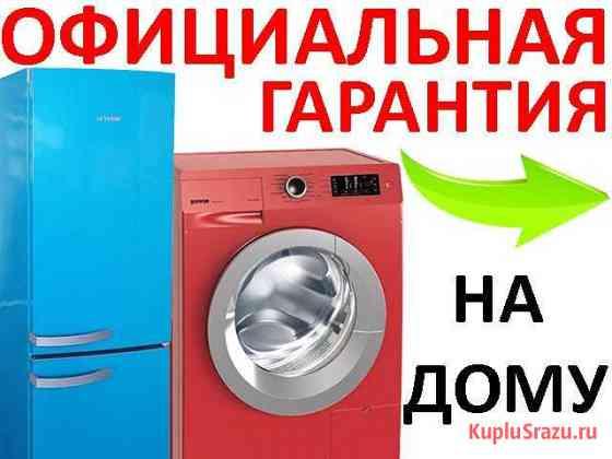 Ремонт стиральных машин. Ремонт холодильников Белгород