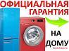 Ремонт стиральных машин. Ремонт холодильников