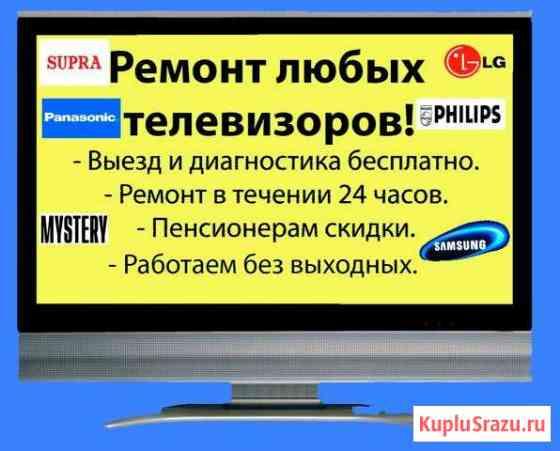 Ремонт телевизоров на дому Белгород Белгород