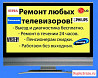 Ремонт телевизоров на дому Белгород