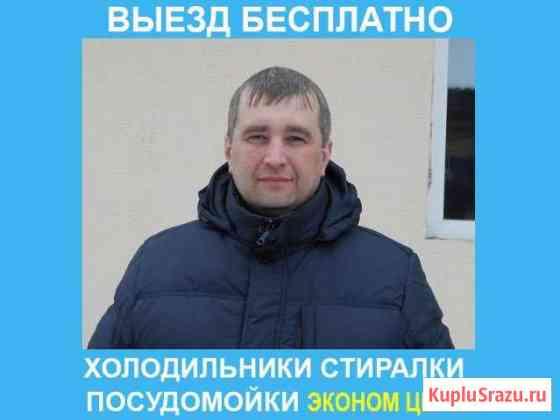 Ремонт холодильников ремонт стиральных машин Белгород