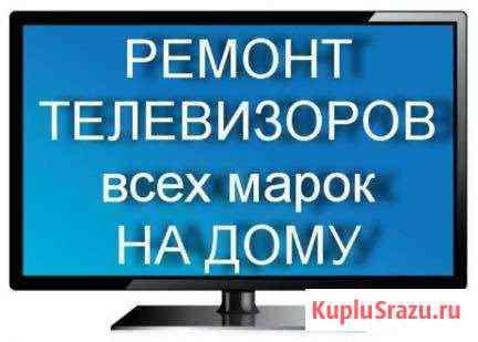 Ремонт телевизоров (любых) на дому с гарантией Старый Оскол