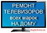 Ремонт телевизоров (любых) на дому с гарантией