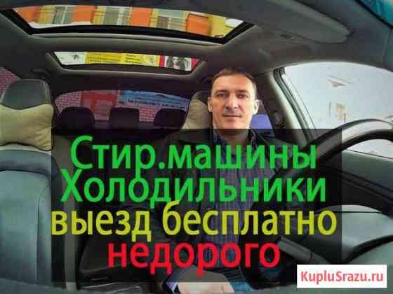 Ремонт стиральных машин ремонт холодильников Брянск