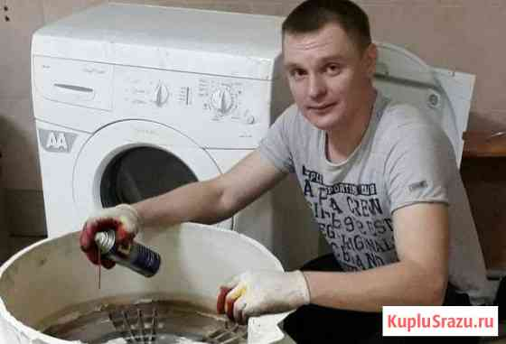 Ремонт стиральных машин Брянск