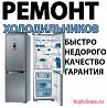 Ремонт холодильников (частник)