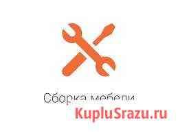 Сборка мебели Иркутск