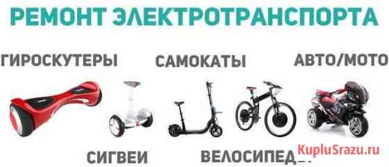 Ремонт гироскутеров, моноколес, сигвеи, электросам Белгород