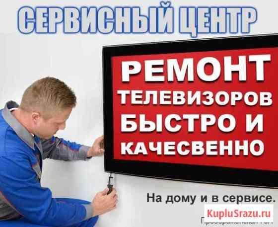 Ремонт телевизоров на дому. Качество, гарантия Белгород