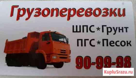 Грузоперевозки от 1 До 15 тонн Хомутово