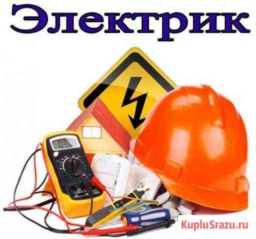 Электрик. Все виды работ Иркутск