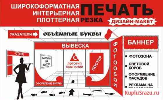 Широкоформатная, интерьерная печать Новосибирск