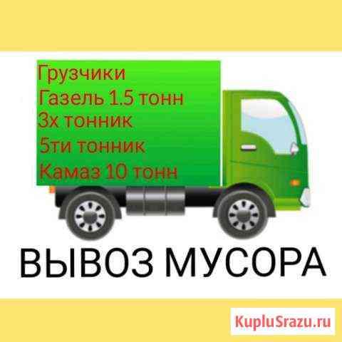 Вывоз мусора Красноярск