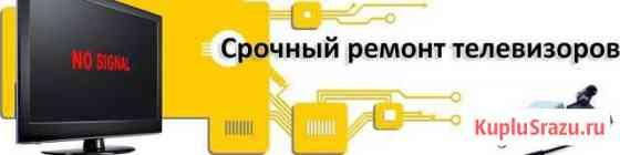 Ремонт телевизоров на дому в городе и пригороде Кемерово