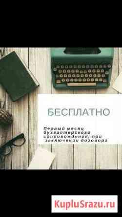 Бухгалтерские услуги, открытие ооо, ип, 3-ндфл Красноярск