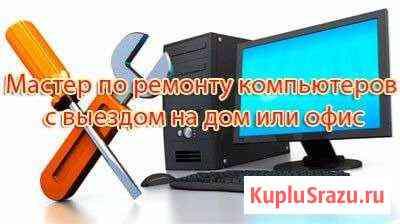 Ремонт компьютеров,продажа, сборка под заказ Белогорск