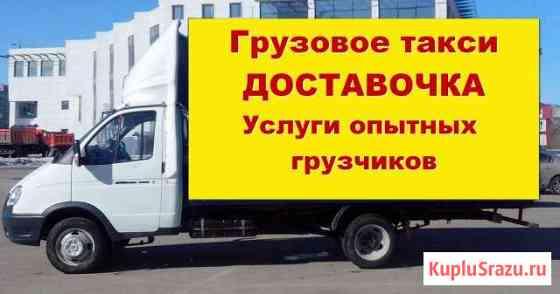 Грузовое такси + Опытные грузчики Курск