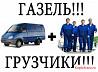 Грузоперевозки + грузчики