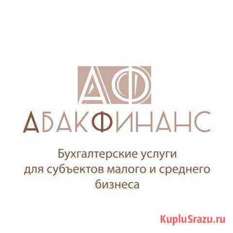 Бухгалтерские услуги. Составление 3-ндфл Красноярск