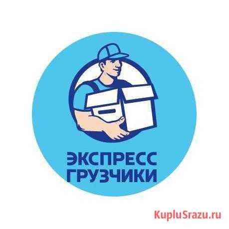 Переезды, Грузчики, Разнорабочие, Грузовое такси Саратов