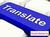 Переводы с английского языка на русский и обратно