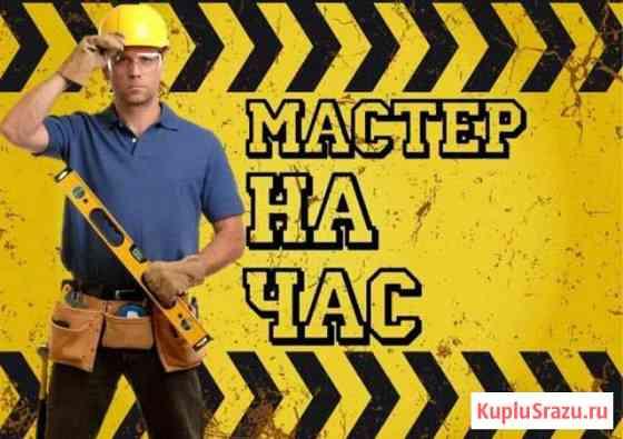 Мастер на все руки Чапаевск