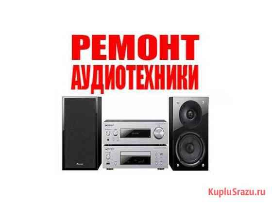 Ремонт аудиотехники Саратов