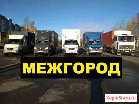 Грузоперевозки Ижевск