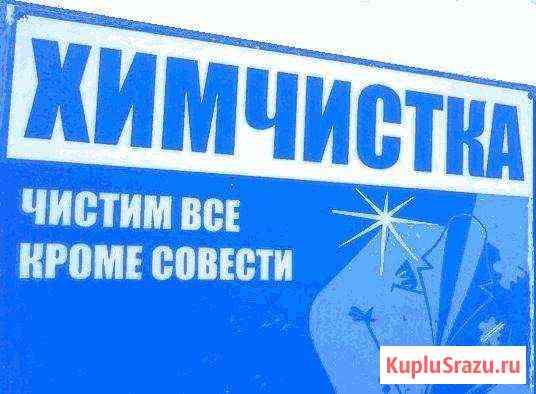 Чистка ковров и паласов Саранск