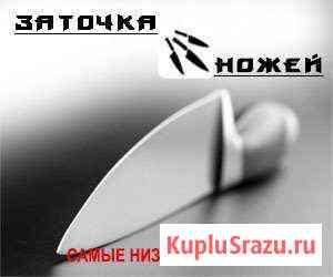 Заточка ножей Ставрополь