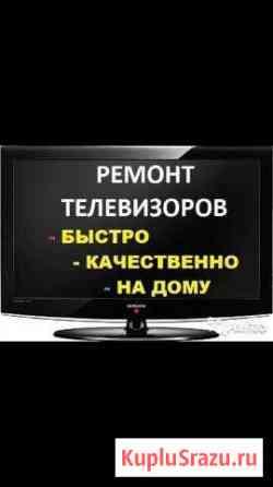 Ремонт телевизоров ЖК Плазма.Замена подсветк Грозный